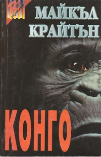 Конго — Майкъл Крайтън (корица)