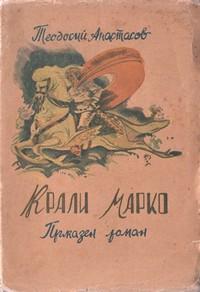 Крали Марко — Теодосий Анастасов (корица)