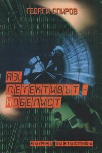 Аз, детективът-нобелист — Георги Спиров (корица)