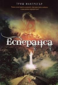 Есперанса — Триш Макгрегър (корица)