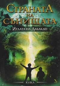 Иглата на Лабакан — Юлка (корица)