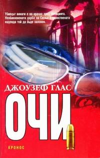 Очи — Джоузеф Глас (корица)