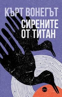 Сирените от Титан — Кърт Вонегът (корица)