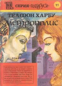 Метрополис — Теа фон Харбу (корица)