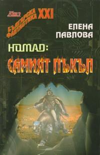 Самият пъкъл — Елена Павлова (корица)