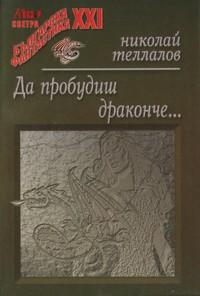 Да пробудиш драконче… — Николай Теллалов (корица)