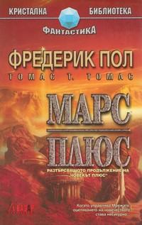 Марс плюс — Фредерик Пол, Томас Т. Томас (корица)