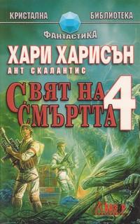 Свят на смъртта 4 — Ант Скалантис, Хари Харисън (корица)