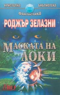 Маската на Локи — Роджър Зелазни (корица)