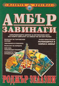 Амбър завинаги — Роджър Зелазни (корица)