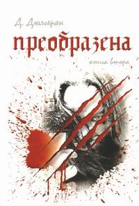 Преобразена. Книга втора — Д. Дюлгерян (корица)