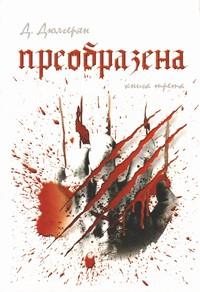 Преобразена. Книга трета — Д. Дюлгерян (корица)