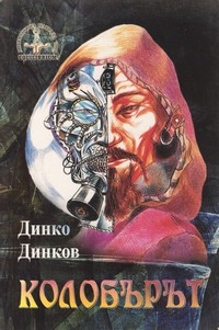 Колобърът — Динко Динков (корица)