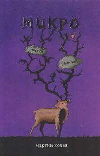 Микро — Мартин Колев (корица)
