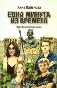 Една минута из времето — Анна Кабанова (корица)