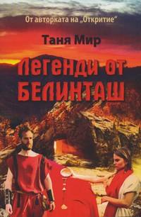 Легенди от Белинташ — Таня Мир (корица)