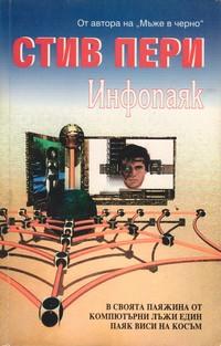 Инфопаяк — Стив Пери (корица)