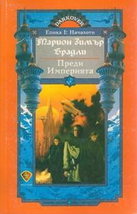 Преди Империята — Марион Зимър Брадли (корица)