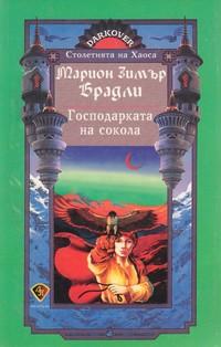 Господарката на сокола — Марион Зимър Брадли (корица)