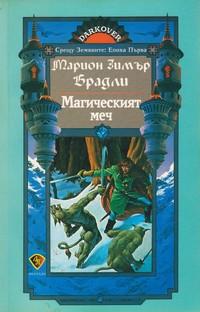 Магическият меч — Марион Зимър Брадли (корица)