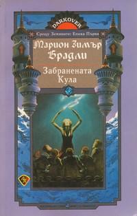 Забранената кула — Марион Зимър Брадли (корица)