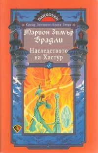 Наследството на Хастур — Марион Зимър Брадли (корица)