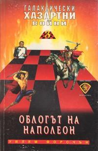 Облогът на Наполеон — Уилям Форсчън (корица)
