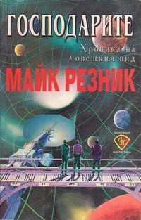 Господарите — Майк Резник (корица)