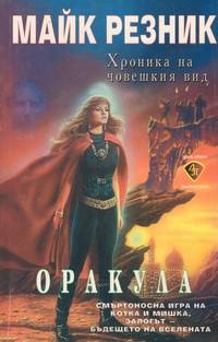 Оракула — Майк Резник (корица)