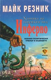 Инферно — Майк Резник (корица)