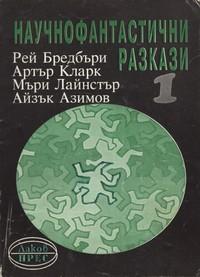 Научнофантастични разкази —  (корица)