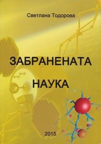 Забранената наука — Светлана Тодорова (корица)