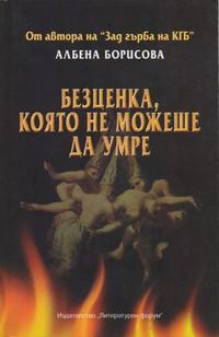 Безценка, която не можеше да умре — Албена Борисова (корица)