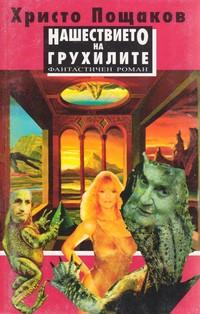 Нашествието на грухилите — Христо Пощаков (корица)