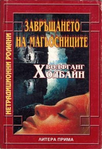 Завръщането на магьосниците — Волфганг Холбайн (корица)