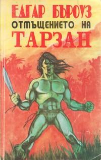 Отмъщението на Тарзан — Едгар Бъроуз (корица)