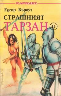 Страшният Тарзан II — Едгар Бъроуз (корица)