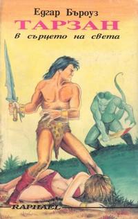 Тарзан в сърцето на света — Едгар Бъроуз (корица)