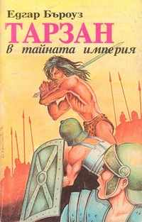 Тарзан в тайната империя — Едгар Бъроуз (корица)