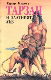 Тарзан и златният лъв — Едгар Бъроуз (корица)