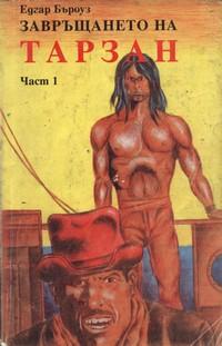 Завръщането на Тарзан (част 1) — Едгар Бъроуз (корица)