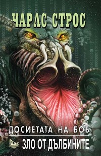 Зло от дълбините — Чарлс Строс (корица)