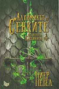 Алхимикът от Сенките — Пиер Певел (корица)