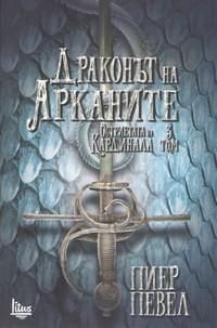 Драконът на Арканите — Пиер Певел (корица)