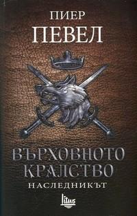 Наследникът — Пиер Певел (корица)
