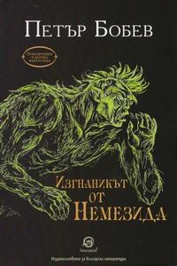Изгнаникът от Немезида — Петър Бобев (корица)