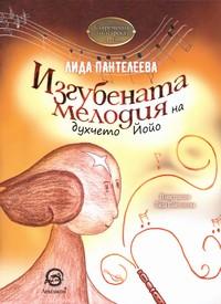 Изгубената мелодия на духчето Йойо — Лида Пантелеева (корица)
