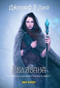 Белязана — Джоузеф Р. Лало (корица)