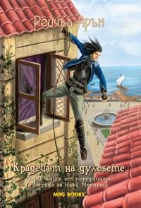 Крадецът на духовете — Рейчъл Арън (корица)