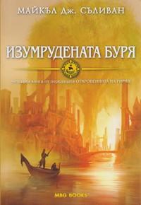 Изумрудената буря — Майкъл Дж. Съливан (корица)